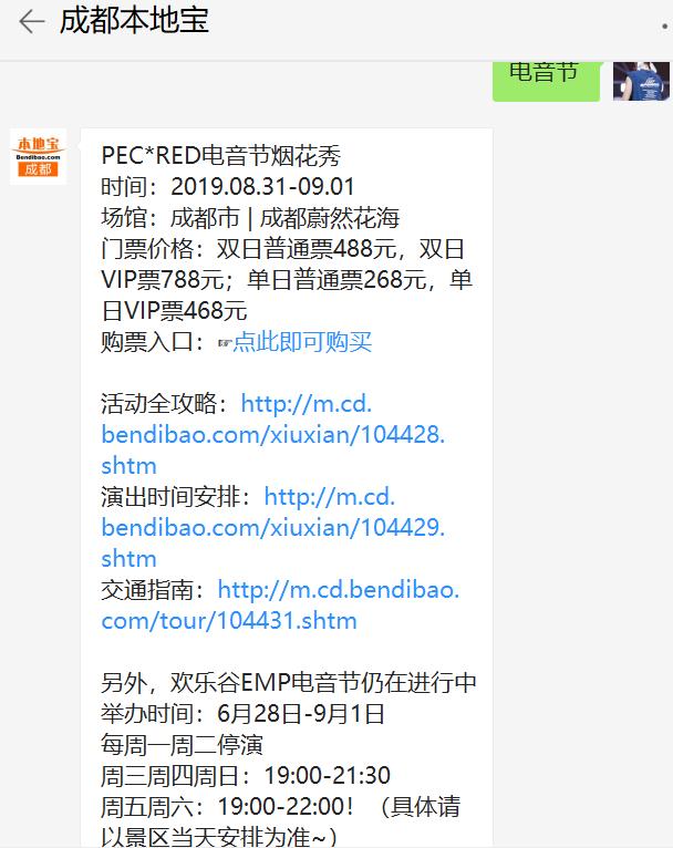 2019成都PEC*RED熊猫电音节烟花秀怎么去?