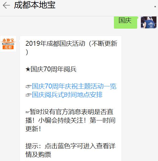 2019中秋国庆放假安排时间表