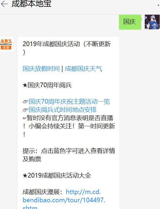 2019成都国庆展览活动汇总