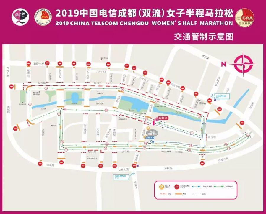 2019成都双流女子马拉松道路交通管制(时间+区域)