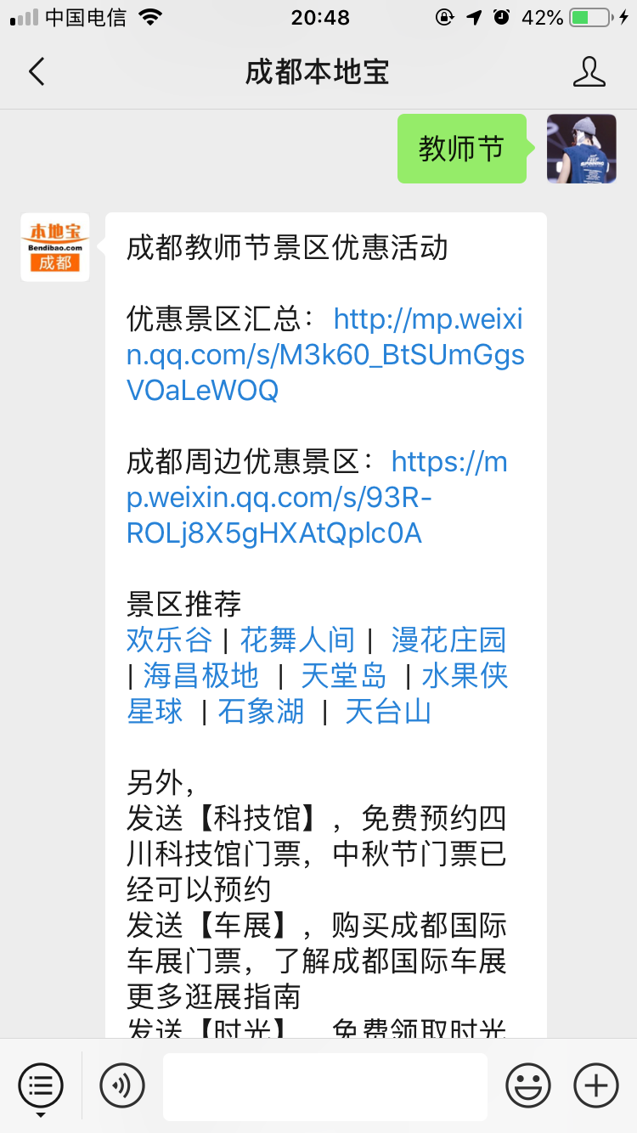 2019成都欢乐谷教师节优惠活动