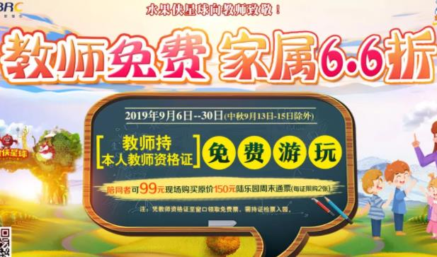 2019年教师节成都都江堰水果侠星球有什么优惠?