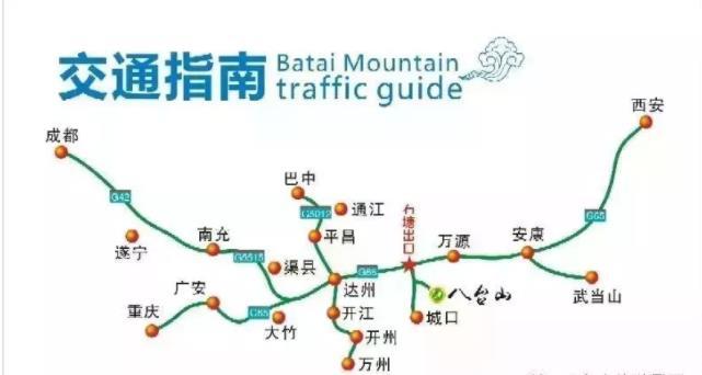2019四川八台山景区教师节免票活动详情