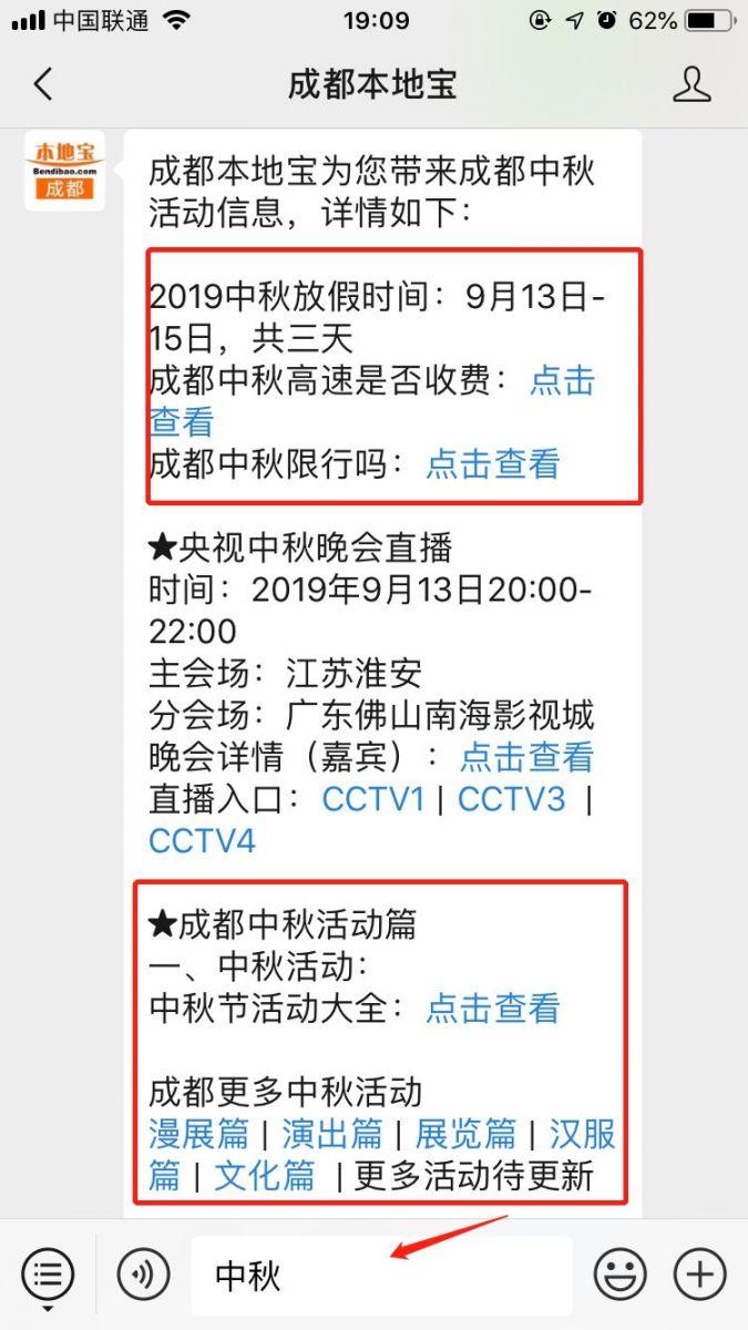 2019成都文殊院中秋特别活动