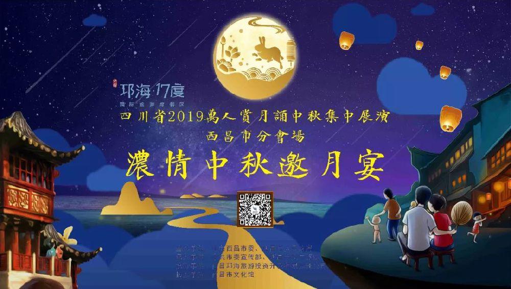 2019四川西昌中秋节活动
