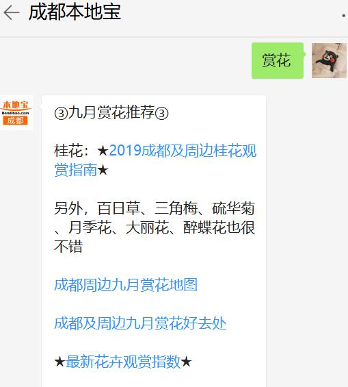 2019成都及周边桂花观赏指南