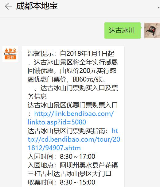 2019四川达古冰川景区9月13-9月25日暂停接待游客公告