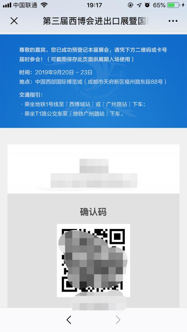 2019成都小西博会门票免费领取指南