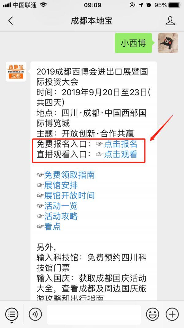 2019成都西博会进出口展暨国际投资大会(时间 地点 看点)