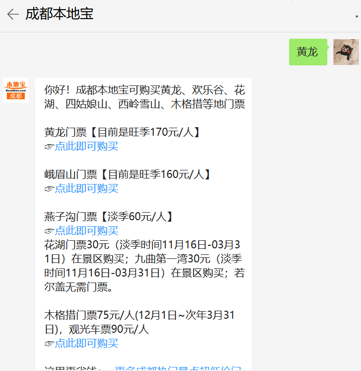 2019四川黄龙景区门票价格是多少?