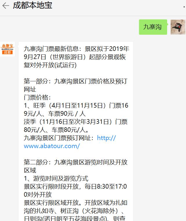2019九寨沟重新开园详情(时间 开放区域)