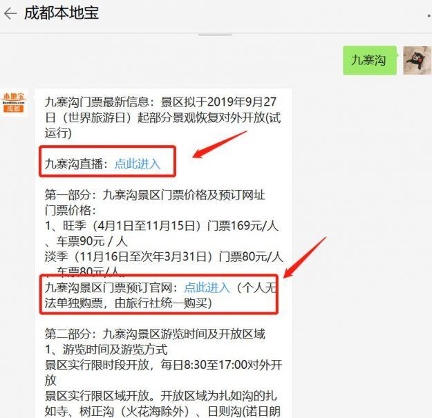 2019九寨沟恢复开园后的首次直播(时间 入口)