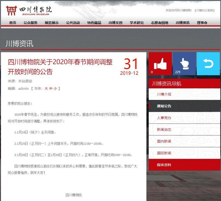 2020四川博物院春节开放时间