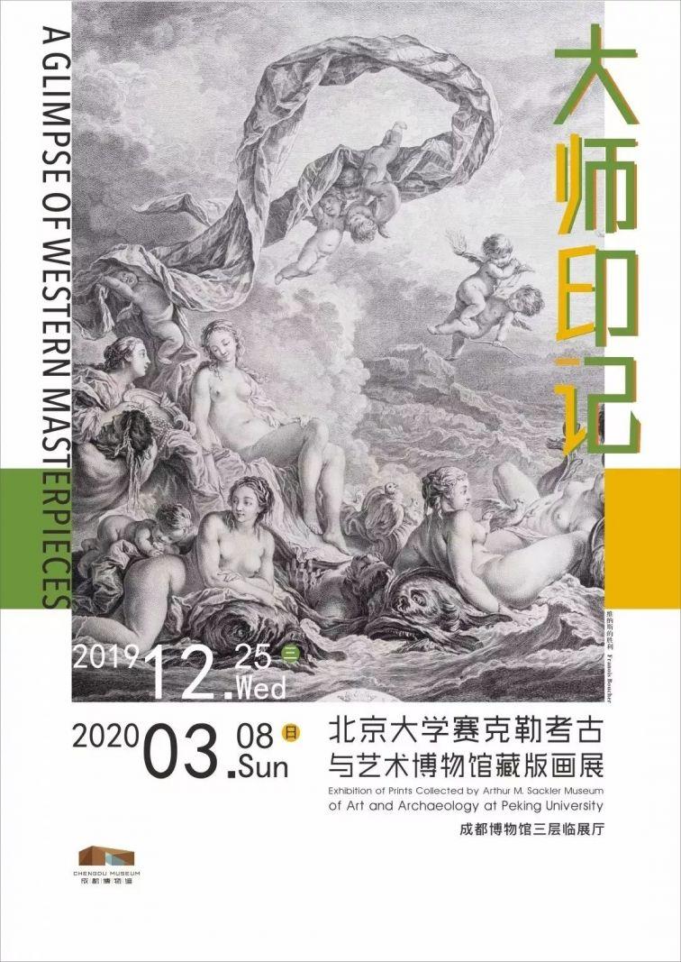 成都2020春节有什么展览活动?