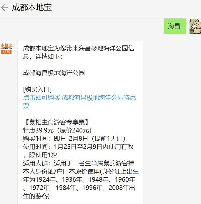 2020成都海昌极地海洋公园鼠相生肖游客专享票39.9元