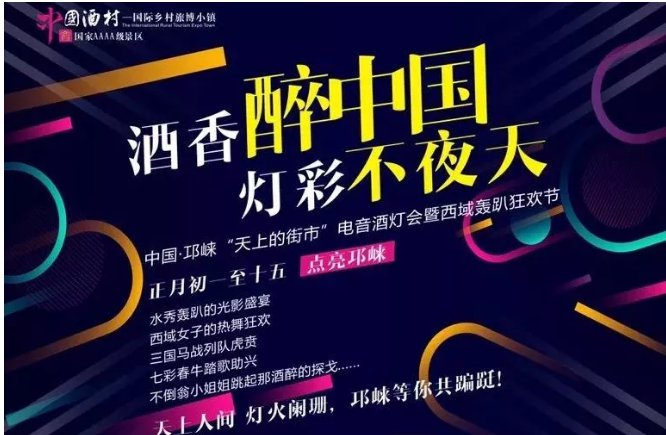 2020春节成都邛崃电音酒灯会暨西域轰趴狂欢节活动一览