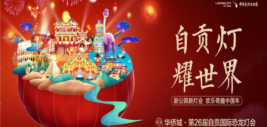 2020年春节成都及周边灯会、庙会活动一览