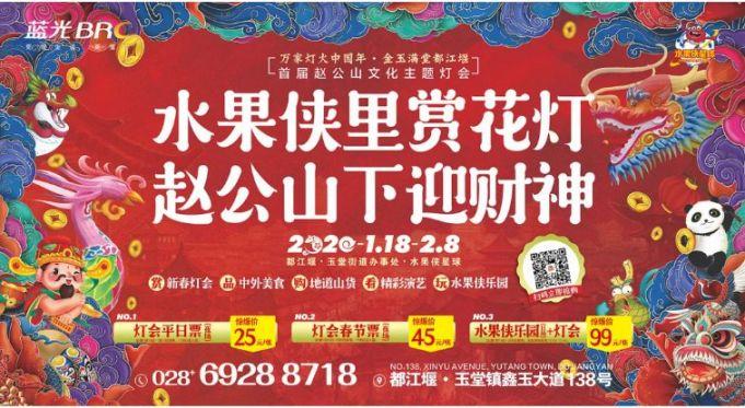 2020成都都江堰水果侠赵公财神主题灯会游玩攻略