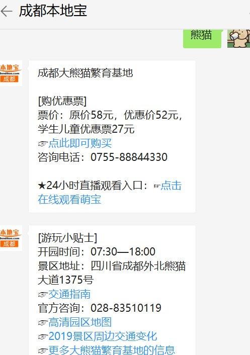 2020成都大熊猫基地春节期间限流详情