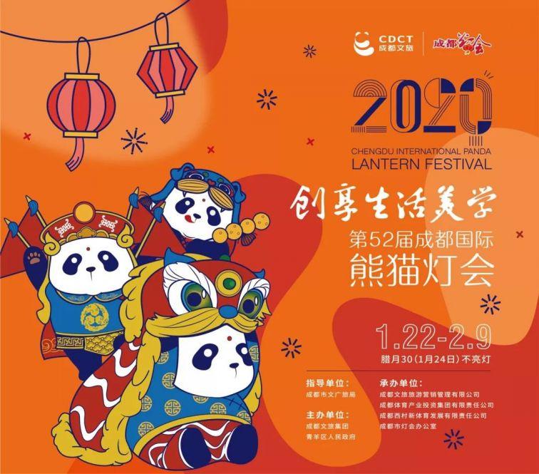 2020春节成都灯会(时间 地点 门票)