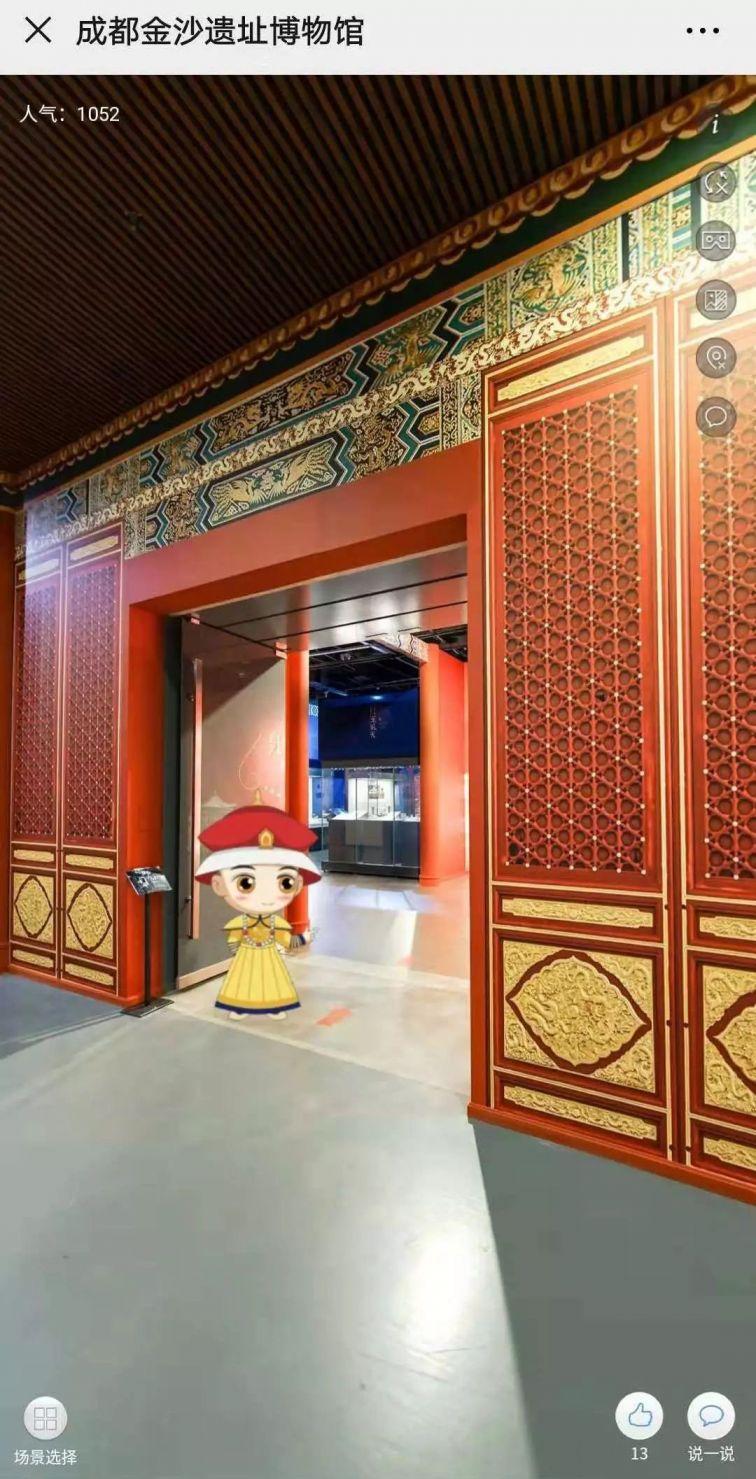成都金沙遗址博物馆线上展厅全景导览介绍