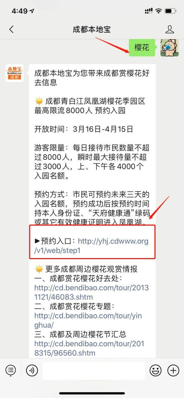 2020成都青白江凤凰湖樱花季预约指南(附入口)