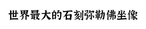"""2020端午四川""""世界之最""""景区游玩推荐"""