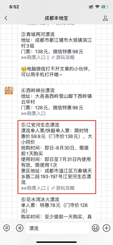 2020成都都江堰虹口漂流景区调整接待限量-成都本地宝