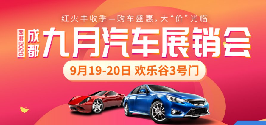 2020成都九月汽车展销会时间 地点 门票