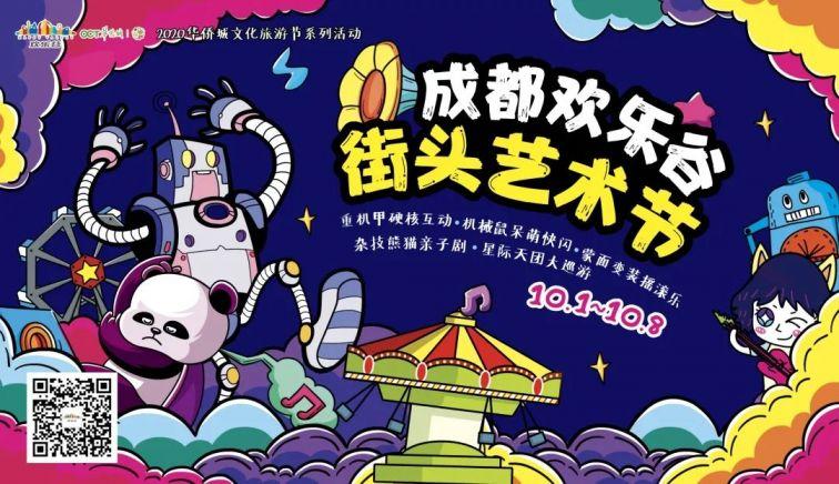 2020年成都欢乐谷中秋国庆节有活动吗?
