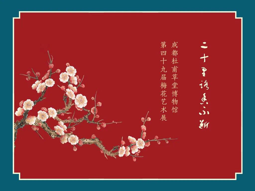 2021成都杜甫草堂有什么春节活动?