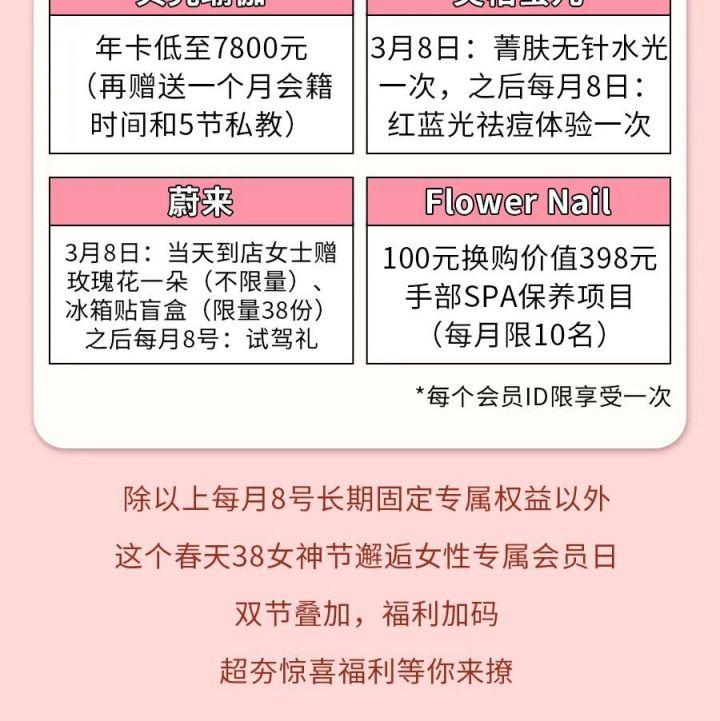 2021成都三八節商場活動匯總(更新中)