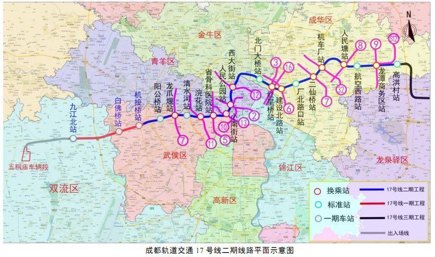 成都地铁17号线二期最新消息(持续更新)