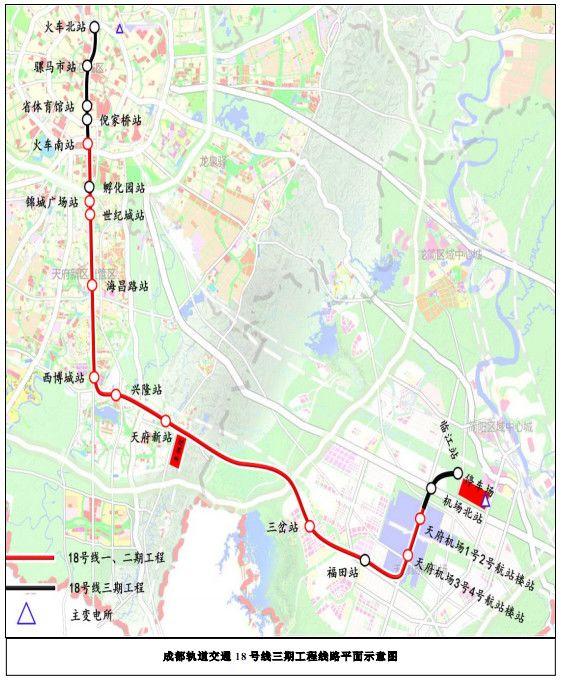 成都地铁18号线三期最新消息(持续更新)