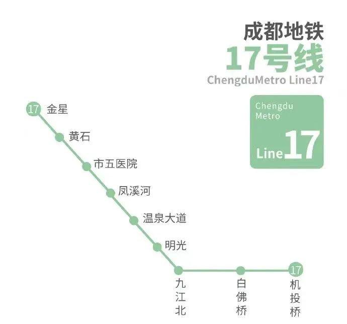 成都地鐵17號線試運營時間
