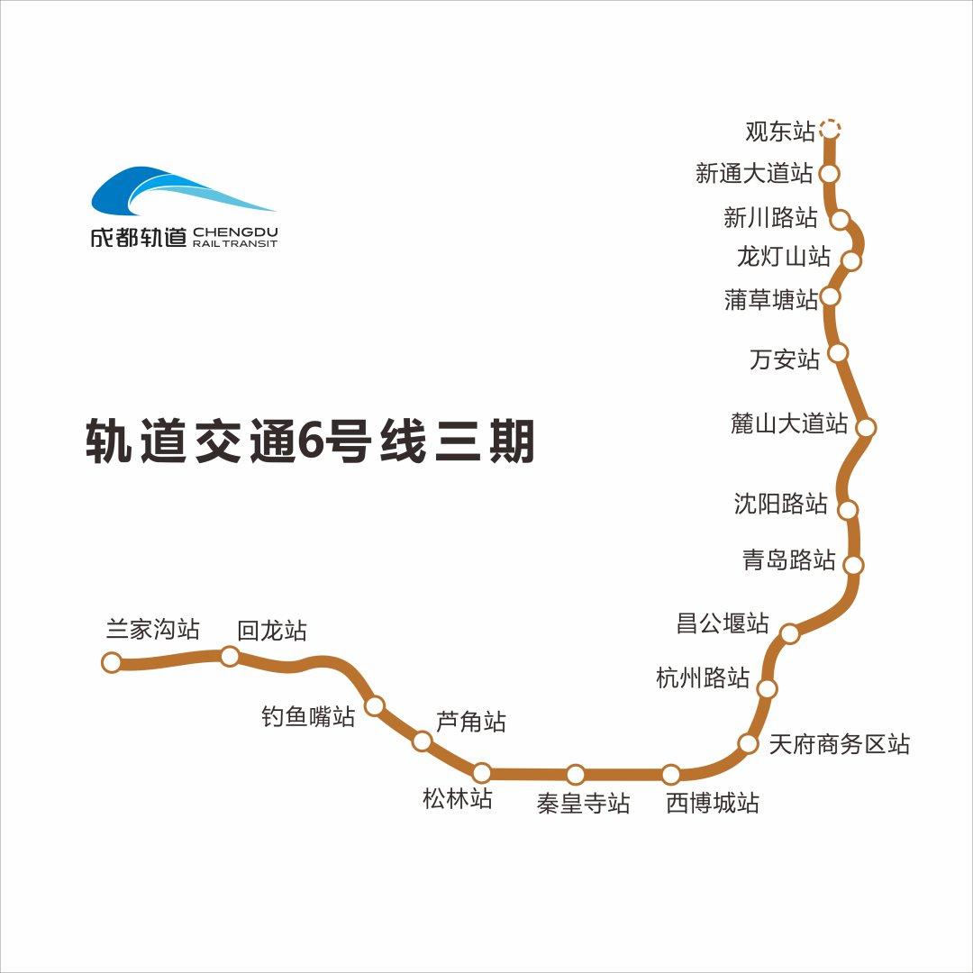 成都地铁6号线首末班时间表
