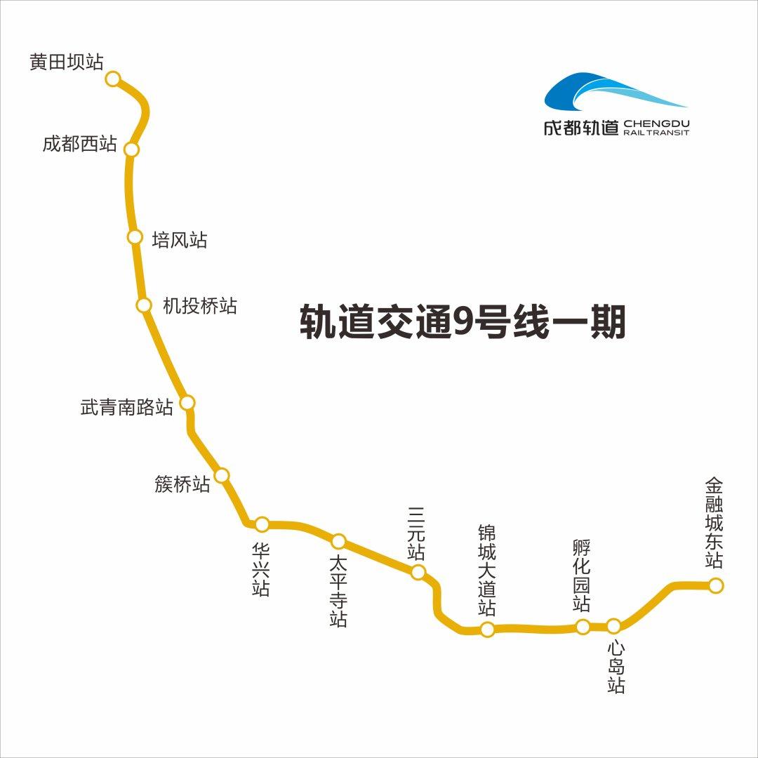 成都地鐵9號線一期首末班發車時間