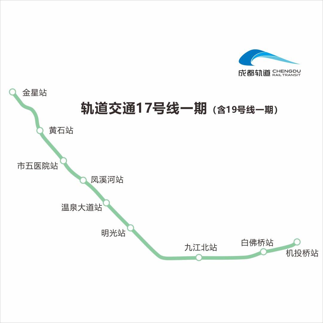 成都地鐵17號線一期首末班時間