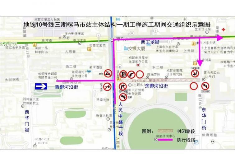 3月10日起成都10号线三期骡马市站交通管制