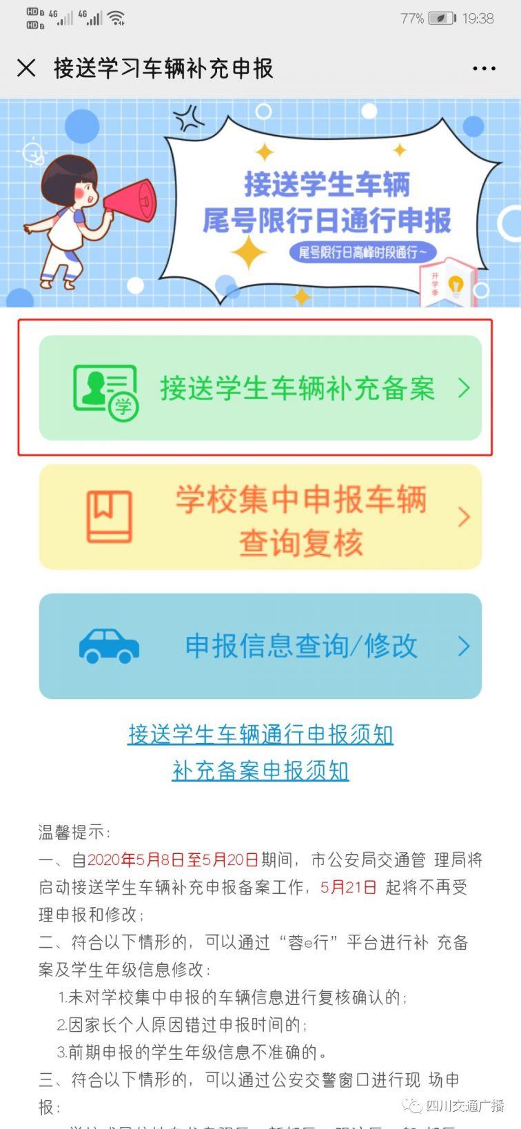 2020成都接送学生车辆免限行补充申报