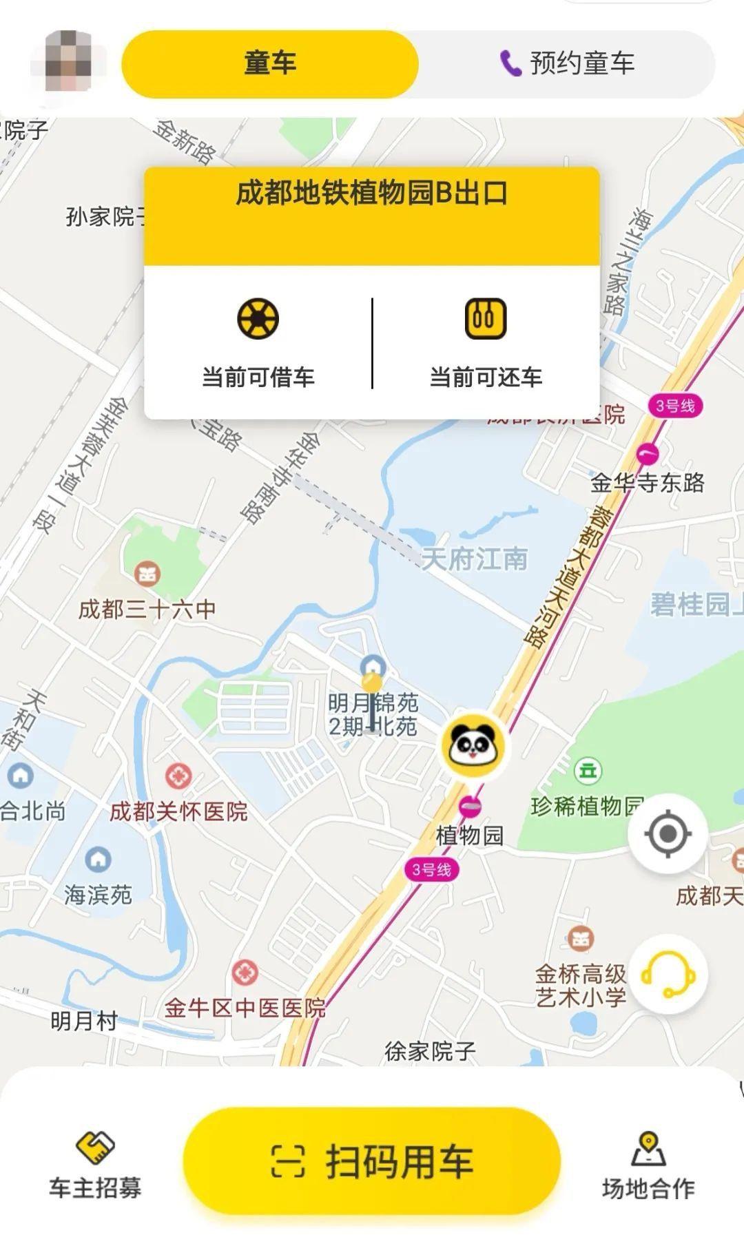 成都地鐵共享童車分布站點 使用租賃流程