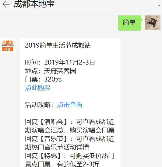 2019成都简单生活节(时间 地点 嘉宾 门票购买)