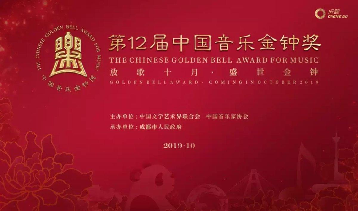 2019中国音乐金钟奖声乐比赛(时间+地点+门票)