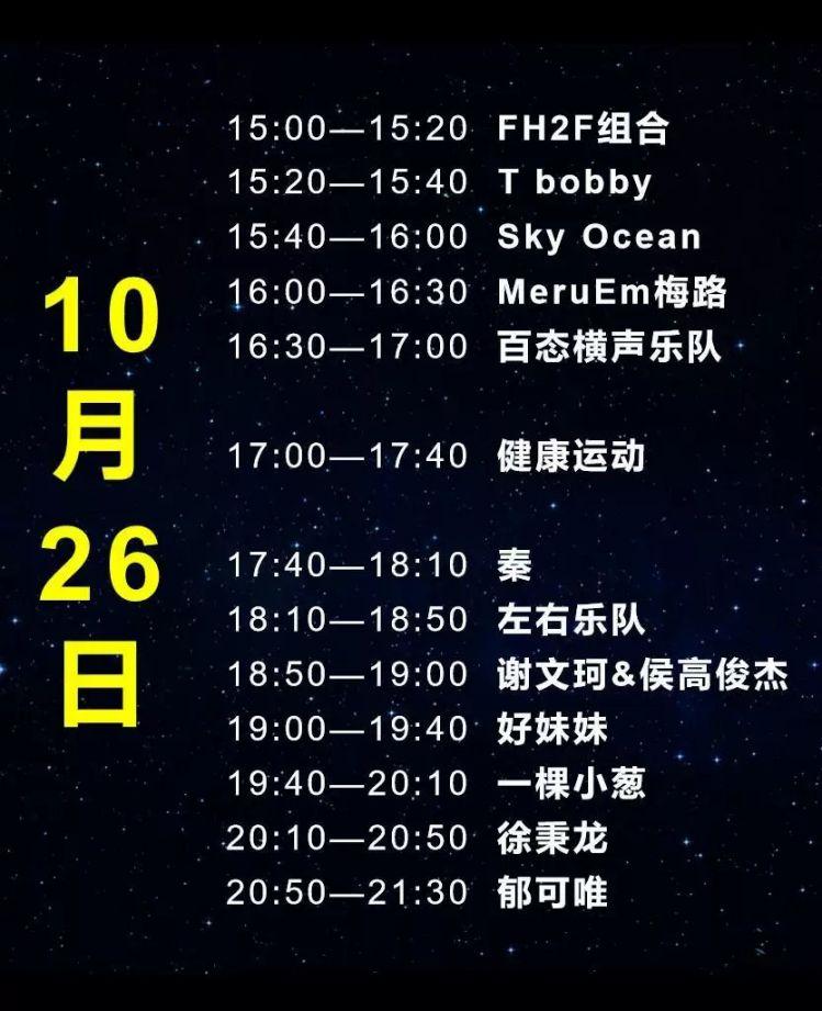 2019成都山极线运动音乐节(时间+地点+门票+嘉宾)