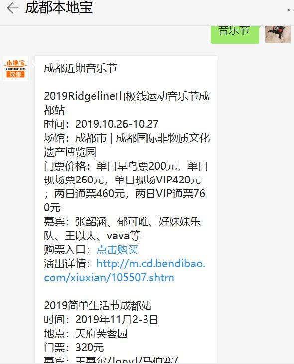 2019成都山极线运动音乐节(时间 地点 门票 嘉宾)