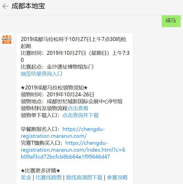 2019成都国际马拉松报名指南(时间 入口网址 费用)