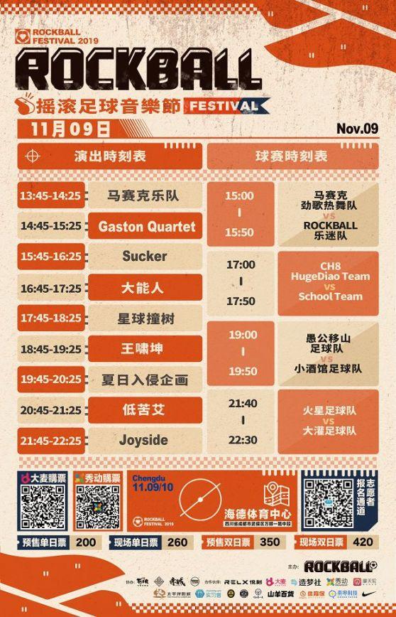 2019成都ROCKBALL音乐节演出时间 球赛时间安排