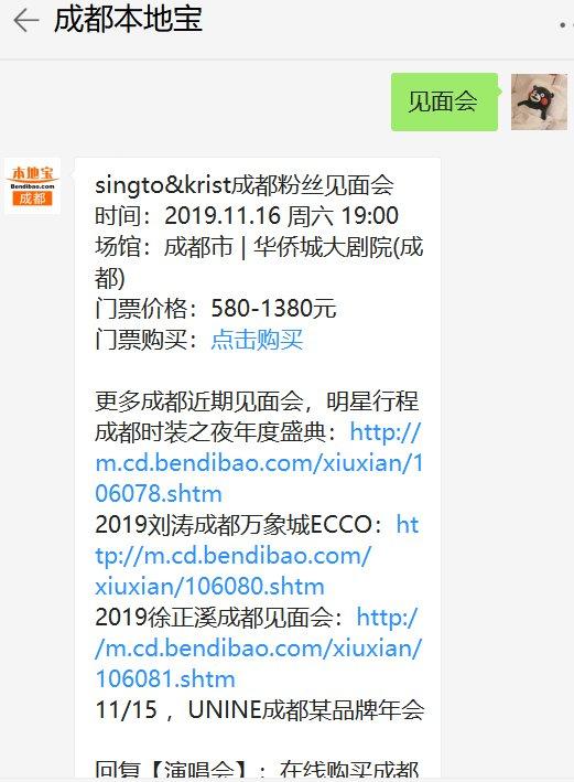 2019徐正溪成都见面会(时间 地点 门票)