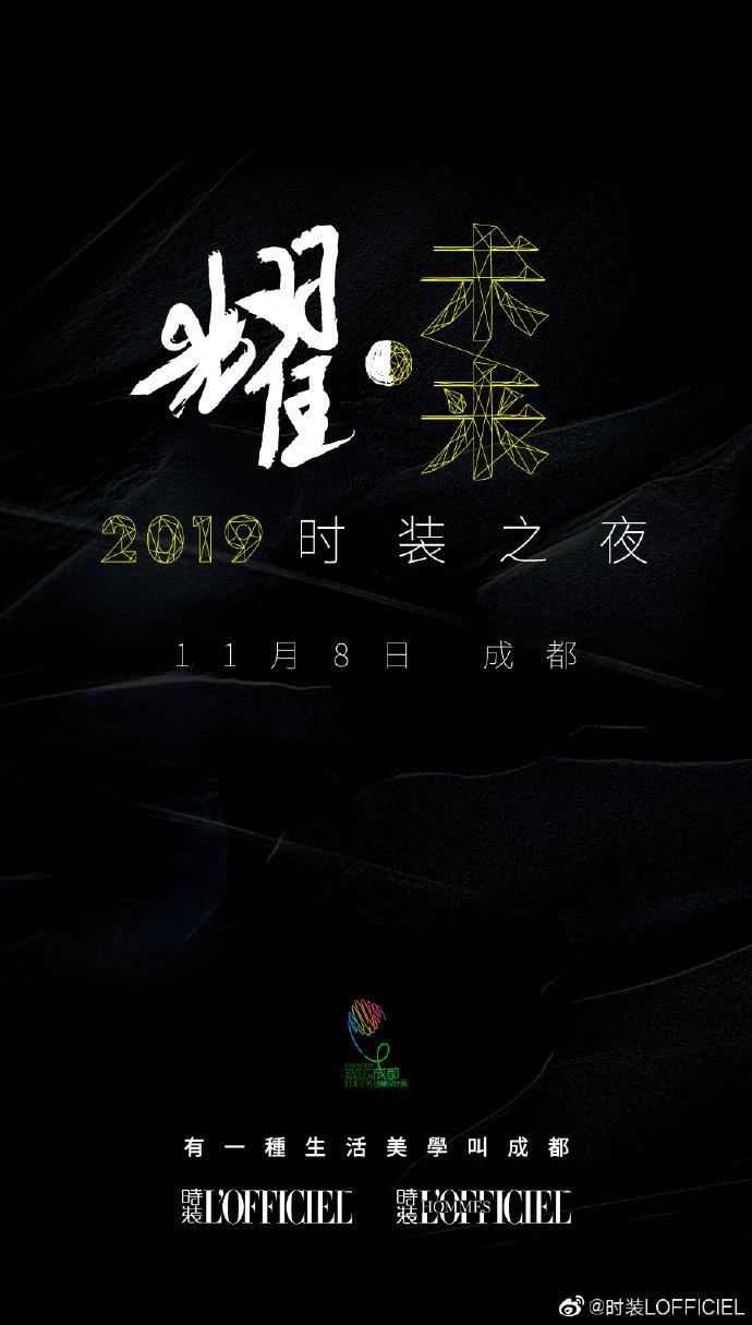 2019成都时装之夜年度盛典有哪些明星出席?