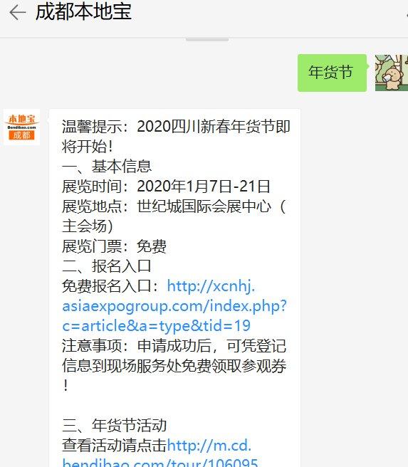 2020四川新春年货购物节攻略(时间 地点 门票)